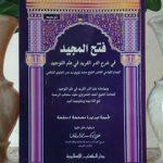 Kitab Tauhid, Kitab Fathul Majid