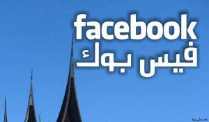 Orang Minang dan Arabisasi di alaman Akun Facebook