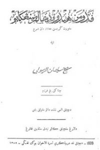 Membaca Muhammad Arif, Menyalami Syekh Sulaiman Arrasuli Inyiak Canduang