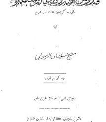 Membaca Muhammad Arif, Menyalami Syeikh Sulaiman al-Rasuli Inyiak Canduang