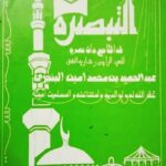 Kitab Tabsirah Berisi tentang Haji dan Umrah