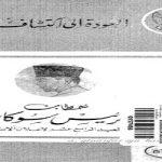 Al-'Audah ilâ Iktisyâf Tsauratinâ; Kitab Pusaka Presiden Soekarno dalam Bahasa Arab (1959)