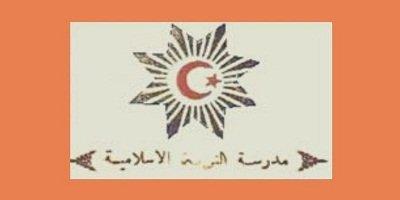 Madrasah Bukan Keranjang Sampah! (Kado Musyawarah Nasional IX Persatuan Tarbiyah Islamiyah)