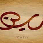"""Misteri Penyebutan Kata """"Zai""""n dalam Kitab Ulama Nusantara"""
