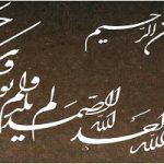 Antara Pencemooh Surat-surat Pendek dan Keutamaan Surat al-Ikhlas