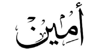 Hukum Mengucapkan Amin Setelah Membaca Surat al-Fatihah