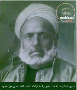 Sayyid Ahmad Hamid at-Tiji, Muara Sanad Qiro'at Nusantara (Menelusuri Sanad dan Rekam Jejak Masyayikh Al-Qur'an di Indonesia)