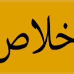 Tanda Ikhlas Menurut Syekh Musthofa Ahmad Abdunnabi