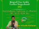 Masyayikh Tarekat (2) Sayyiduna Salman al-Farisi (w. 35 H.656 M.)
