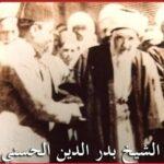 Syekh Badruddin al-Hasani dan Wanita PSK