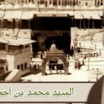 "Makam Sayyid Bakûr b. Ahmad b. Abû Bakar Syathâ al-Dimyâthî al-Makkî (w. 1965) Cucu Pengarang Kitab ""I'ânah al-Thâlibîn"""