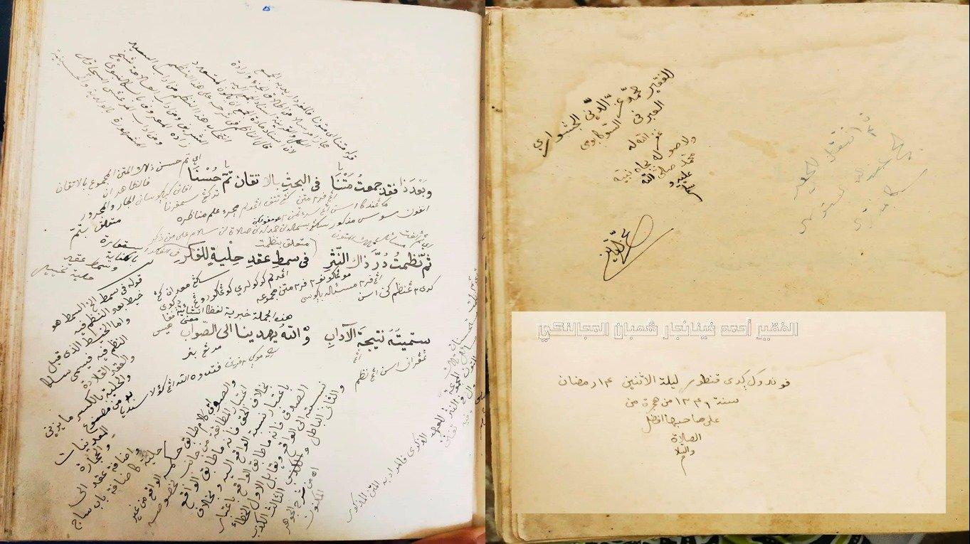 """Manuskrip Ilmu Debat ('Ilm al-Munâzharah) di Tatar Sunda Kitab """"Taqrîrât Natîjah al-Âdâb"""" Kiai Izzuddin Cibatu (Murid Terpintar Kiai Syathibi Gentur) Bertahun 1923 M"""