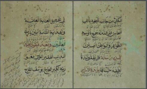 "Zubdat al-Asrâr"" Kitab yang Ditulis Syekh Yusuf Makassar untuk Sultan Banten Ageng Tirtayasa Tahun 1087 H1676 M"