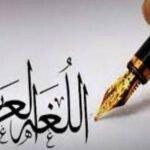 Kompetensi Bahasa Memang Mutlak Diperlukan Para Ustadz