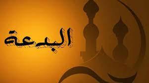 Apakah Setiap yang Tidak Diperbuat Nabi Menjadi Bid'ah Jika Dilakukan